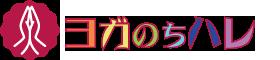 ヨガのちハレ 東大阪の初心者レッスンヨガ教室